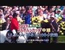 fuji@!~ メルボルンカップ・カーニバル 2019 生放送