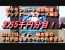 【おさぶ】ポケモンカード開封動画 タッグオールスターズ編⑧ 2万5千円分目