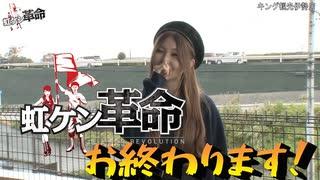 虹ケン革命 第17話(1/2)