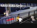 【ゆっくり】時雨梓の島猫レポート Vol.01【旅動画】
