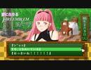 【実況】愛に生きるファイアーエムブレム風花雪月part129「野望の盟主」
