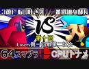 【第十回】64スマブラCPUトナメ実況【Losers一回戦第二試合】