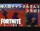 【Fortnite】棒人間チャンネルさんとコラボ! #47【ゆっくり実況】【フォートナイトモバイルPAD/スマホPAD】