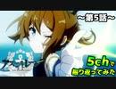 【アニメ】アズレン5話を5chで振り返ってみた