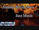 Autumn Bossa Nova Jazz Music For Work & Study