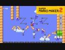 【スーパーマリオメーカー2】アスレチック&能力格付け試験!【実況プレイ】