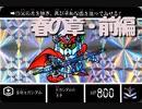 【円卓の騎士】春の章・前編【VOICEROID実況プレイ】