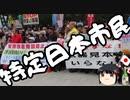 立憲民主「安倍外交は落第点!」