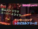□■ドンキーコングトロピカルフリーズを協力実況 part16【姉弟実況】