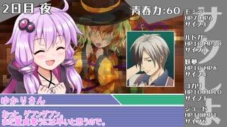 【サタスペ】青春狂想曲 メニマニの悪魔の謎 8話
