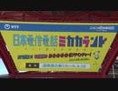 【ニコニコ超会議2019】 日本電信電話ミカカランド(NTT企業ブース)