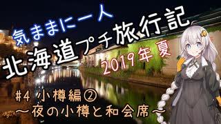 【紲星あかり】気ままに一人 北海道プチ旅行記 2019年夏 #4 小樽編②~夜の小樽と和会席~