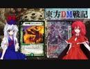 東方DM戦記2話RE[未来?過去?平行?]