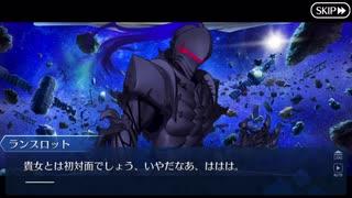 Fate/Grand Orderを実況プレイ セイバーウォーズⅡ編 part11