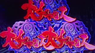 【パチンコ】CR絶狼RR-Y PART40【甘デジ】