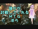 【MTG】誰かが対戦してくれるMTG#5【モダン】