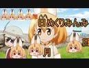 けものフレンズ2 2019年11月5日かようび【日めくりみんみ】