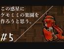 【ケモミミ楽園】#5 この惑星にケモミミの楽園を作ろうと思う。【RimWorld】