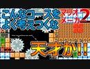 マリオ大砲どっかーん【マリオメーカー2】よくこんなコース思いつくな天才か!!対戦 みんなでバトル!目指せAランク