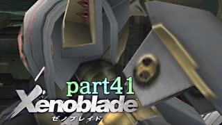 【xenoblade】未来を掴むため僕は剣を手に取った【実況】part41