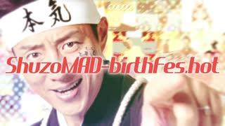 【合作】ShuzoMAD-birthFes.hot【松岡修造】