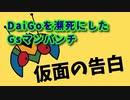 DaiGoはマジシャン!?最初に穴♂を突いたSDGsマンが凄かった…