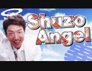【合作】Shuzo Angel 翼【松岡誕生祭'19】