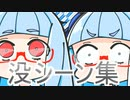 【Cooking Simulator】キチノ葉キッチン -没シーン集- 【VOICEROID実況】