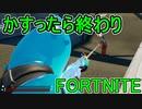 おそらく中級者のフォートナイト実況プレイPart169【Switch版Fortnite】