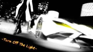 【MMDワンパンマン】-Turn Off The Light-