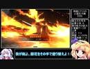 【ゆっくり実況】神綺とアリスの三国志大戦 その6