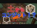 【minecraft】全てがランダムの世界でエンドラ討伐 #1