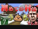 【MineCraft】ゆくラボEX バニラでリケジョが自給自足生活 DAY7【ゆっくり実況】