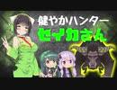 【MHW:IB】健やかハンターセイカさん【VOICEROID実況】