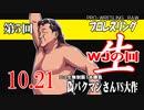 第5回プロレス生「獣神サンダーライガ-VS鈴木みのる」「WJの回」