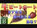 【MineCraft】ゆくラボEX バニラでリケジョが自給自足生活 DAY8【ゆっくり実況】