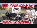 【IA&紲星あかり車載】街道上の紲☆いあかり 関東道の駅攻略編4