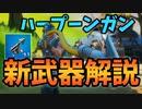 【フォートナイト】チャプター2新武器登場!最新アイテムは釣り武器!?敵も釣れるハープーンガン!【Fortnite】