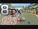 初日から始める!日刊マリオカート8DX実況プレイ923日目