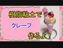【週刊粘土】パン屋さんを作ろう!☆パート34