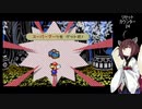 【ペーパーマリオRPG】ペーパーきりたんノーダメージクリアの旅 #10【VOICEROID実況】