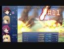 sakiquest #11:咲RPGを「咲-saki-」好きが「咲-saki-」の話をしながらゆっくり実況(初見プレイ)