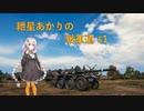 【WoT】紲星あかりの戦車道#1【EBR105】