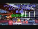【PSO2】ファンタシースターオンライン2 エピソード・オラクル第5話感想的なやつ