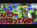 【日刊スプラトゥーン2】ランキング入りを目指すローラーのガチマッチ実況Season19...