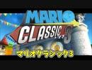 【RTA】マリオクラシック3 オープニングPV【2DマリオRTA大会】