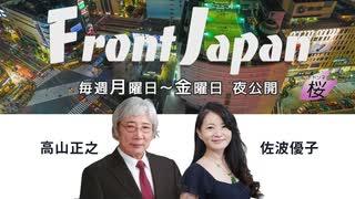 【Front Japan 桜】マッカーサーの悪意~文化の日 / 東アジア首脳会議における拉致問題の行方[桜R1/11/6]