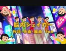 【MV】脳内シェイカー/センラ