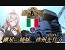 【ETS2】紲星三姉妹、欧州を往く Part3【ニコニコカット版】