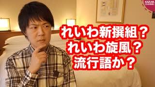 「れいわ新選組」がノミネートされて「NHKをぶっ壊す」が入らない流行語大賞www